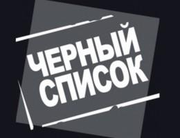 """Как не попасть в """"ЧЕРНЫЙ СПИСОК"""" покупателей"""