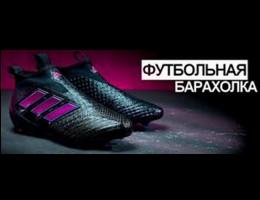 Футбольная барахолка. Купить бутсы, футзалки, сороконожки бу в Украине. ИМ Голеадор