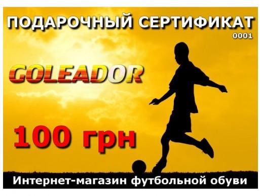 Подарочный сертификат 100 грн.