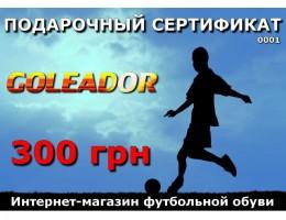 Подарочный сертификат 300 грн.